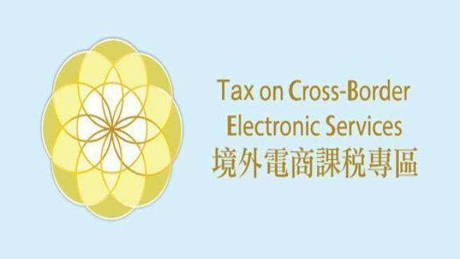 Image of Tax on Cross-Border Electronic Services